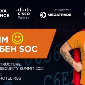 7 жовтня на сцені IT Infrastructure, Cloud & Security Summit 2021 зустрічайте BDM Octava Defence Олексія Севонькіна з презентацією на тему «Героям потрібен SOC»