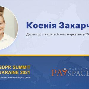 7 жовтня Директор з маркетингу «Октава Капітал» Ксенія Захарченко візьме участь в роботі GDPR SUMMIT UKRAINE 2021